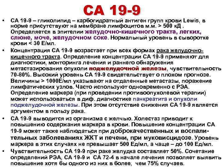 • • СА 19 -9 – гликолипид – карбогидратный антиген групп крови Lewis,