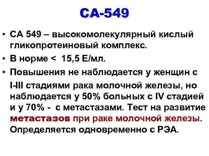 СА-549 • СА 549 – высокомолекулярный кислый гликопротеиновый комплекс. • В норме < 15,