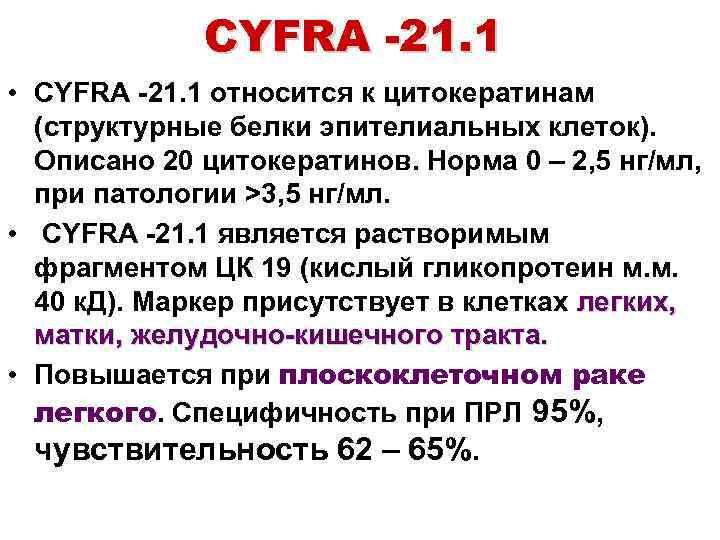 CYFRA -21. 1 • CYFRA -21. 1 относится к цитокератинам (структурные белки эпителиальных клеток).