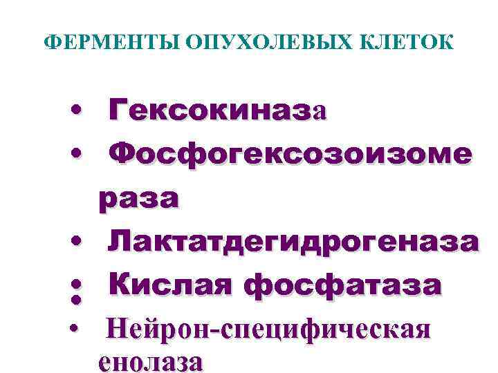 ФЕРМЕНТЫ ОПУХОЛЕВЫХ КЛЕТОК • Гексокиназа • Фосфогексозоизоме раза • Лактатдегидрогеназа • Кислая фосфатаза •