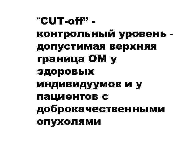 """""""CUT-off"""" контрольный уровень допустимая верхняя граница ОМ у здоровых индивидуумов и у пациентов с"""