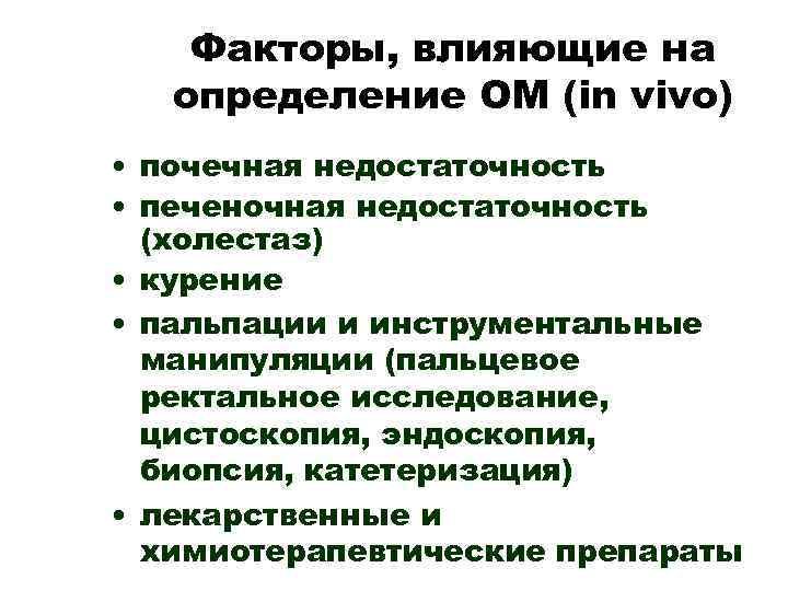Факторы, влияющие на определение ОМ (in vivo) • почечная недостаточность • печеночная недостаточность (холестаз)