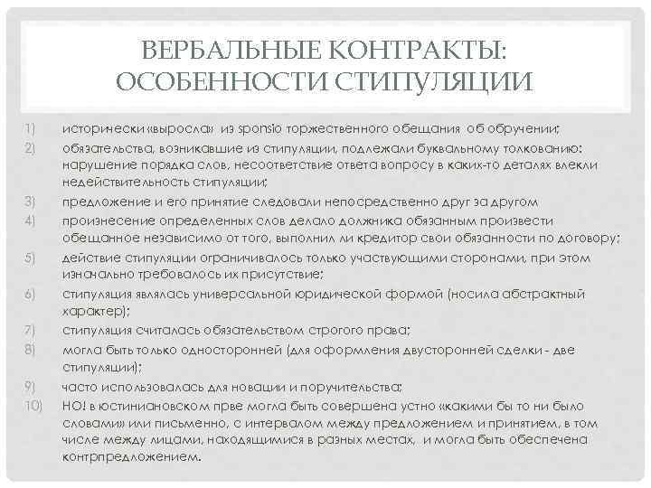 Договор Стипуляция Шпаргалка