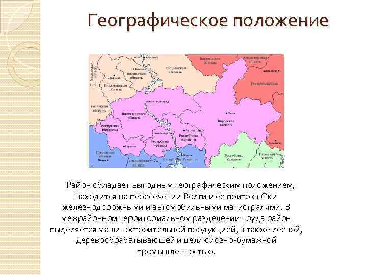 Географическое положение Район обладает выгодным географическим положением, находится на пересечении Волги и ее притока