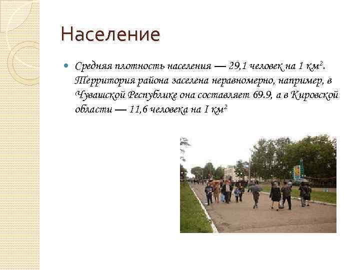Население Средняя плотность населения — 29, 1 человек на 1 км 2. Территория района