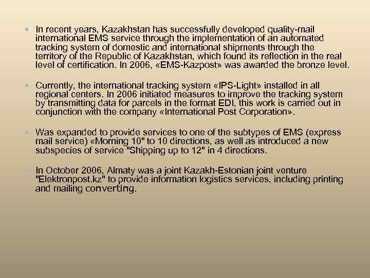 In recent years, Kazakhstan has successfully developed quality-mail international EMS service through the