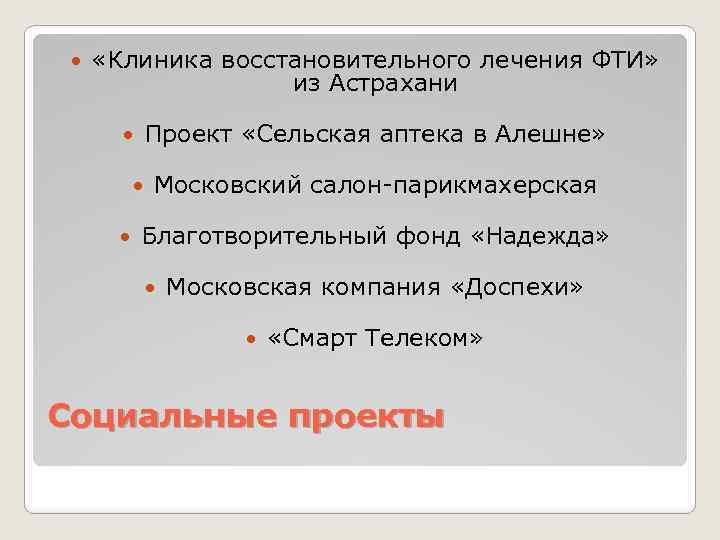 «Клиника восстановительного лечения ФТИ» из Астрахани Проект «Сельская аптека в Алешне» Московский салон-парикмахерская