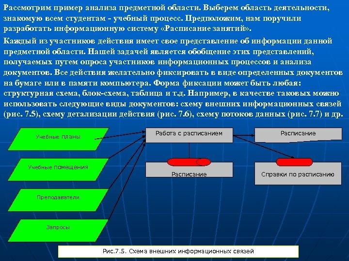 Рассмотрим пример анализа предметной области. Выберем область деятельности, знакомую всем студентам - учебный процесс.