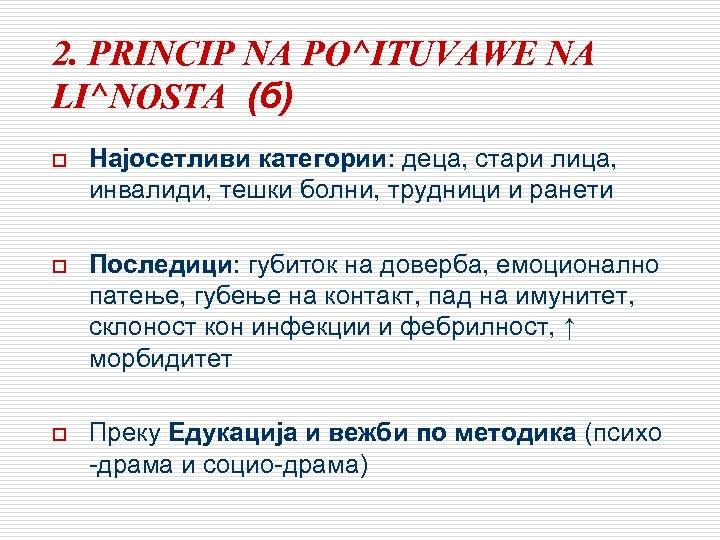 2. PRINCIP NA PO^ITUVAWE NA LI^NOSTA (б) o Најосетливи категории: деца, стари лица, инвалиди,