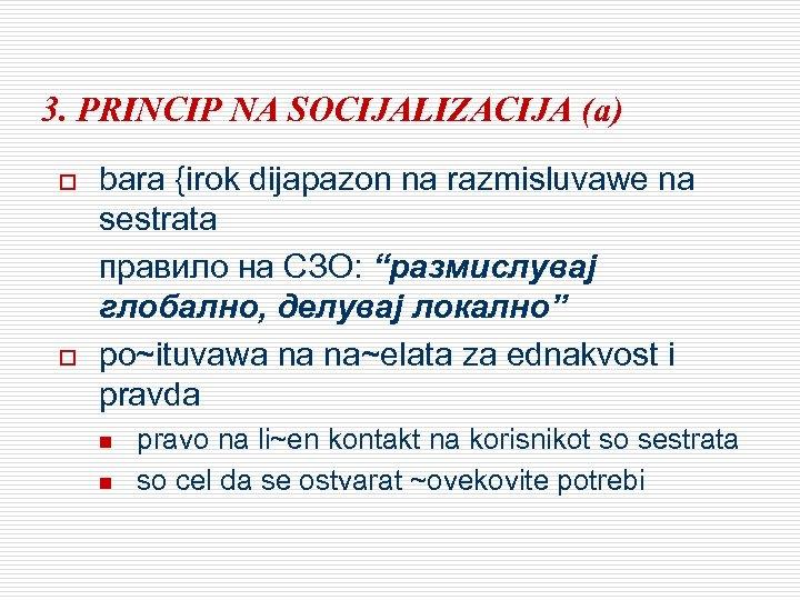 3. PRINCIP NA SOCIJALIZACIJA (a) o o bara {irok dijapazon na razmisluvawe na sestrata