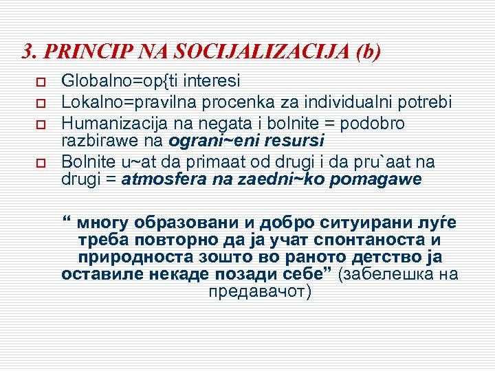 3. PRINCIP NA SOCIJALIZACIJA (b) o o Globalno=op{ti interesi Lokalno=pravilna procenka za individualni potrebi