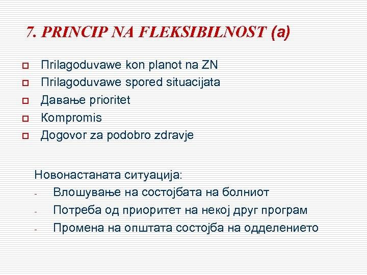 7. PRINCIP NA FLEKSIBILNOST (а) o o o Пrilagoduvawe kon planot na ZN Пrilagoduvawe
