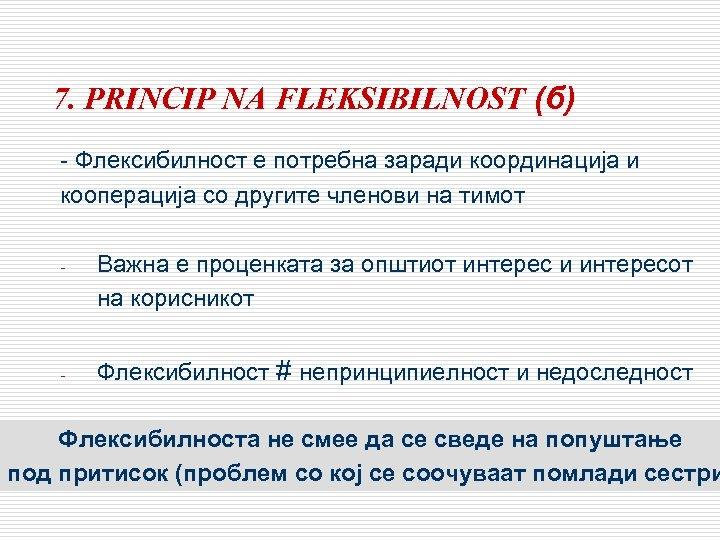 7. PRINCIP NA FLEKSIBILNOST (б) - Флексибилност е потребна заради координација и кооперација со
