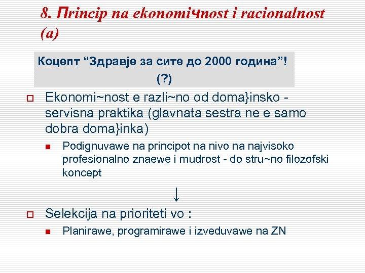 """8. Пrincip na ekonomiчnost i racionalnost (a) Коцепт """"Здравје за сите до 2000 година""""!"""