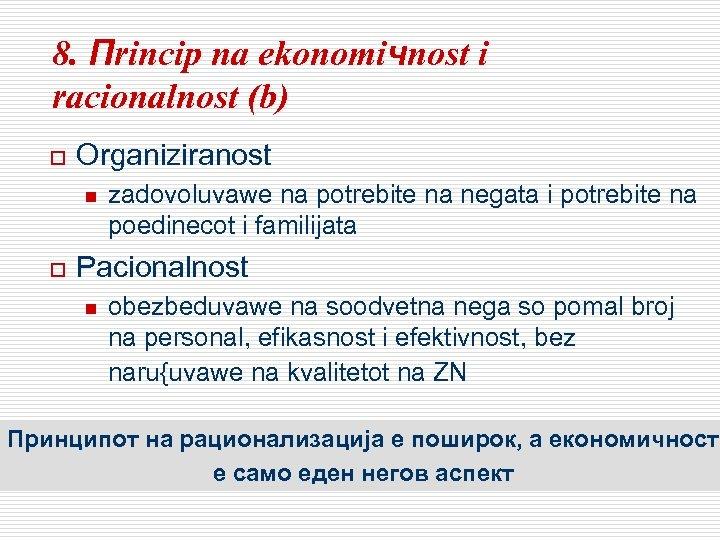 8. Пrincip na ekonomiчnost i racionalnost (b) o Оrganiziranost n o zadovoluvawe na potrebite