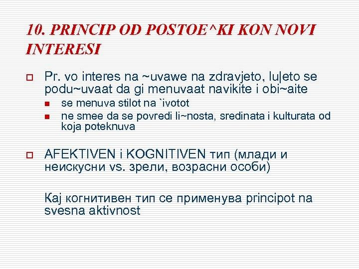 10. PRINCIP OD POSTOE^KI KON NOVI INTERESI o Pr. vo interes na ~uvawe na