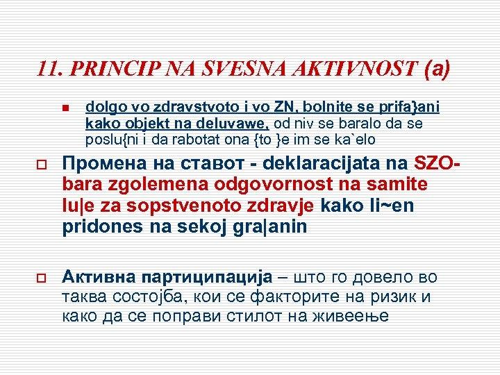 11. PRINCIP NA SVESNA AKTIVNOST (а) n dolgo vo zdravstvoto i vo ZN, bolnite
