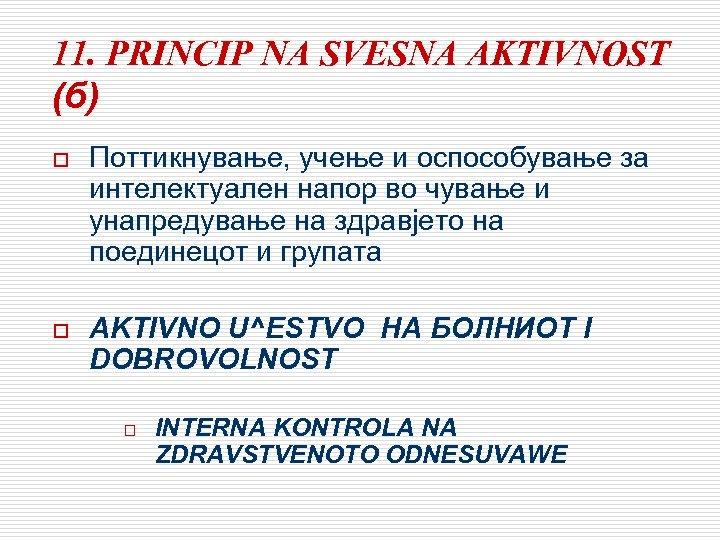 11. PRINCIP NA SVESNA AKTIVNOST (б) o Поттикнување, учење и оспособување за интелектуален напор