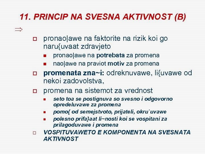 11. PRINCIP NA SVESNA AKTIVNOST (В) o pronao|awe na faktorite na rizik koi go