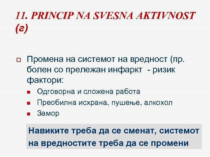 11. PRINCIP NA SVESNA AKTIVNOST (г) o Промена на системот на вредност (пр. болен