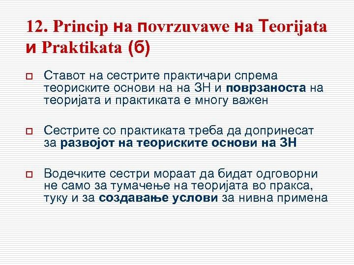 12. Princip нa пovrzuvawe нa Тeorijata и Praktikata (б) o Ставот на сестрите практичари
