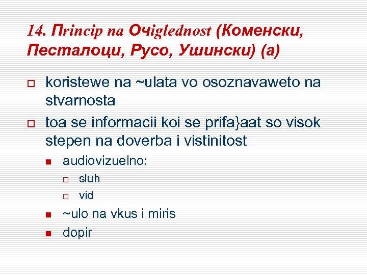 14. Пrincip na Очiglednost (Коменски, Песталоци, Русо, Ушински) (а) o o koristewe na ~ulata