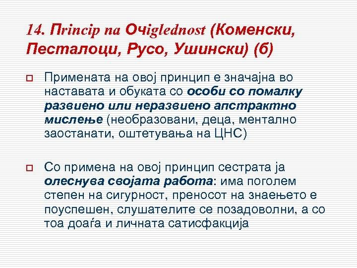 14. Пrincip na Очiglednost (Коменски, Песталоци, Русо, Ушински) (б) o Примената на овој принцип