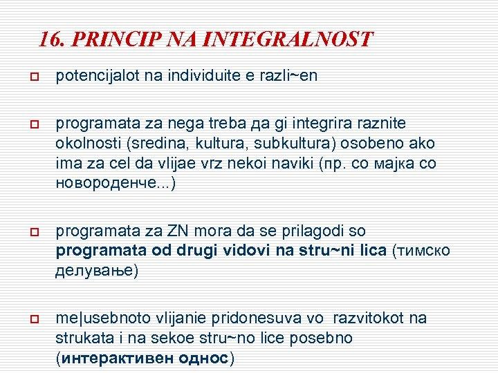 16. PRINCIP NA INTEGRALNOST o potencijalot na individuite e razli~en o programata za nega
