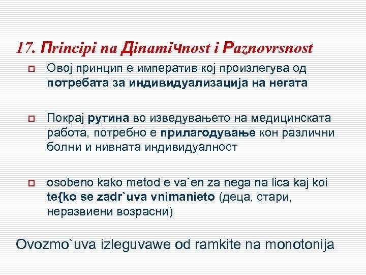 17. Пrincipi na Дinamiчnost i Рaznovrsnost o Овој принцип е императив кој произлегува од