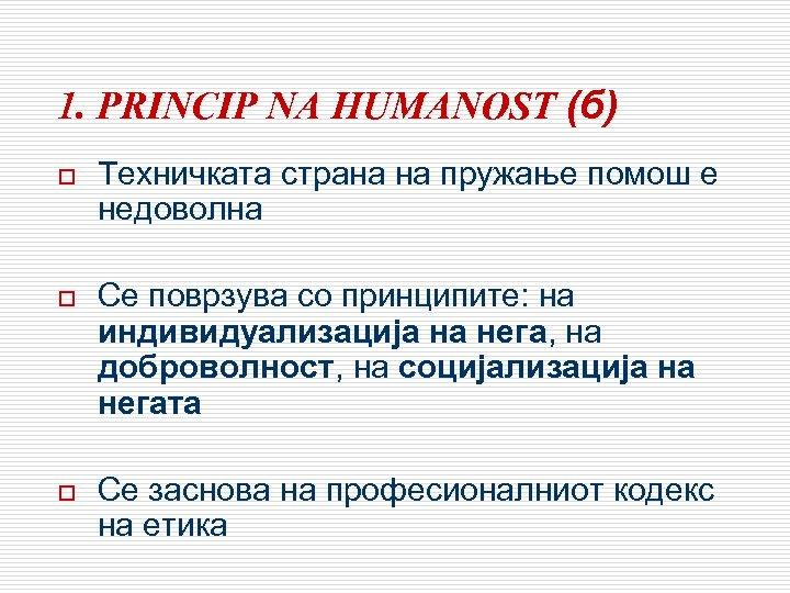 1. PRINCIP NA HUMANOST (б) o Техничката страна на пружање помош е недоволна o