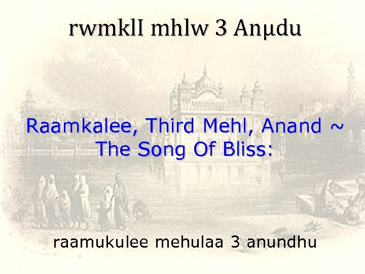 rwmkl. I mhlw 3 Anµdu Raamkalee, Third Mehl, Anand ~ The Song Of Bliss: