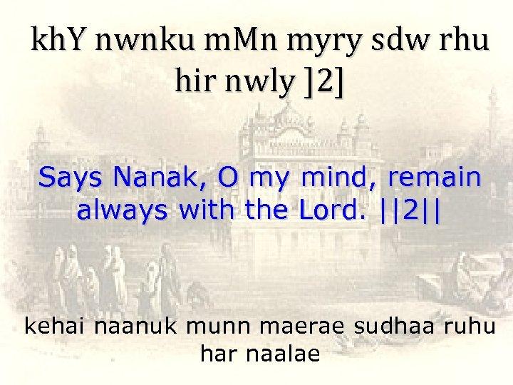 kh. Y nwnku m. Mn myry sdw rhu hir nwly ]2] Says Nanak, O
