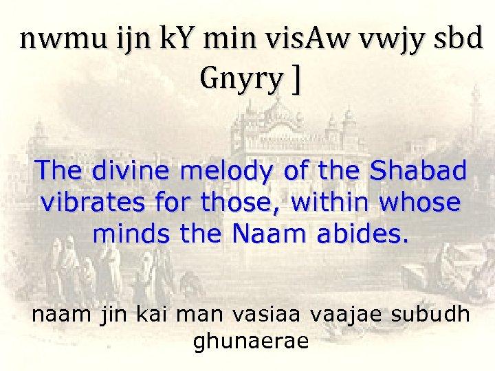 nwmu ijn k. Y min vis. Aw vwjy sbd Gnyry ] The divine melody
