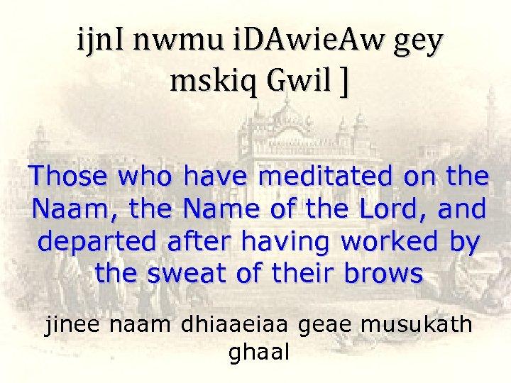 ijn. I nwmu i. DAwie. Aw gey mskiq Gwil ] Those who have meditated