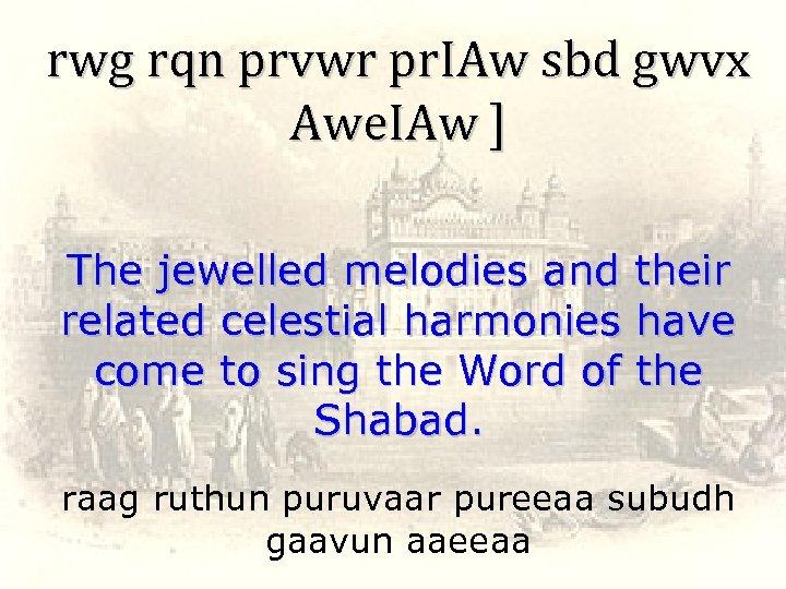 rwg rqn prvwr pr. IAw sbd gwvx Awe. IAw ] The jewelled melodies and
