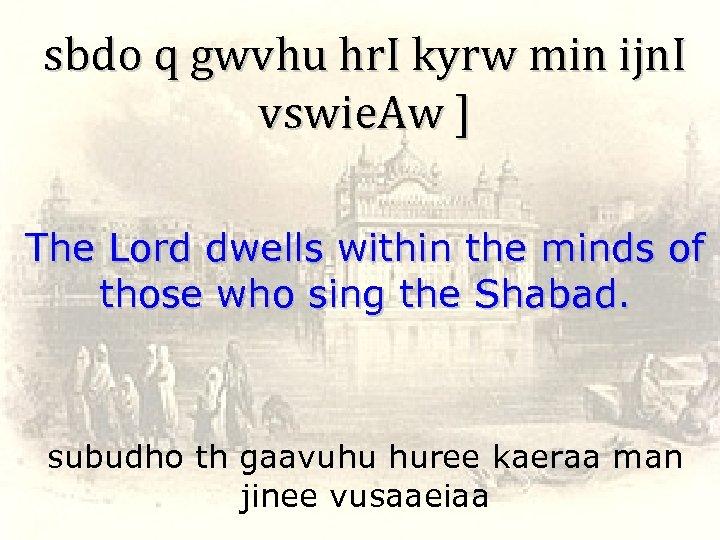 sbdo q gwvhu hr. I kyrw min ijn. I vswie. Aw ] The Lord