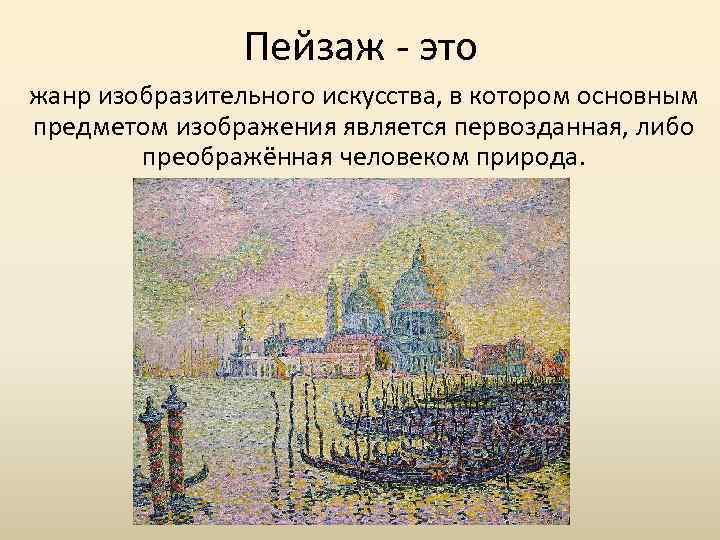 Презентация пейзажи в картинках