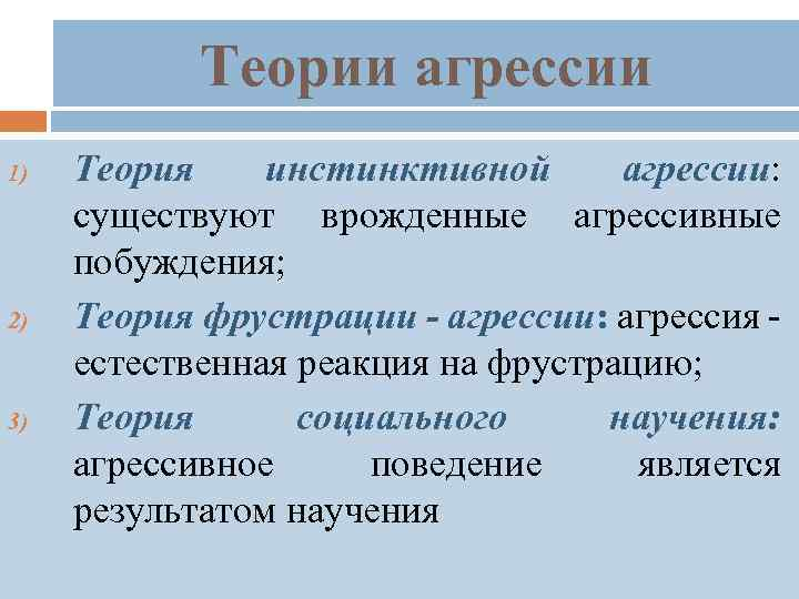 Теории агрессии 1) 2) 3) Теория инстинктивной агрессии: существуют врожденные агрессивные побуждения; Теория фрустрации
