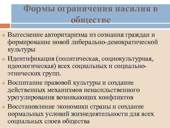 Формы ограничения насилия в обществе v v Вытеснение авторитаризма из сознания граждан и формирование