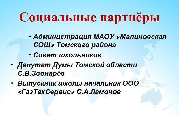 Социальные партнёры • Администрация МАОУ «Малиновская СОШ» Томского района • Совет школьников • Депутат