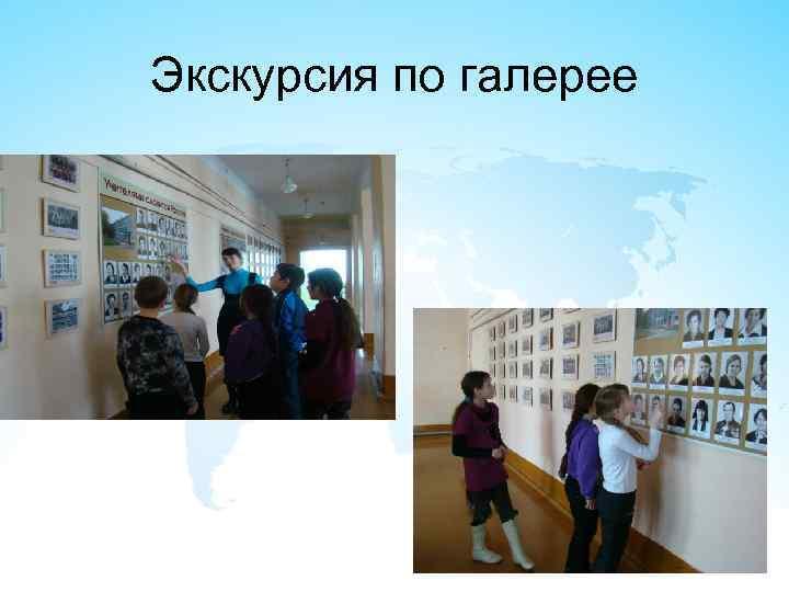Экскурсия по галерее
