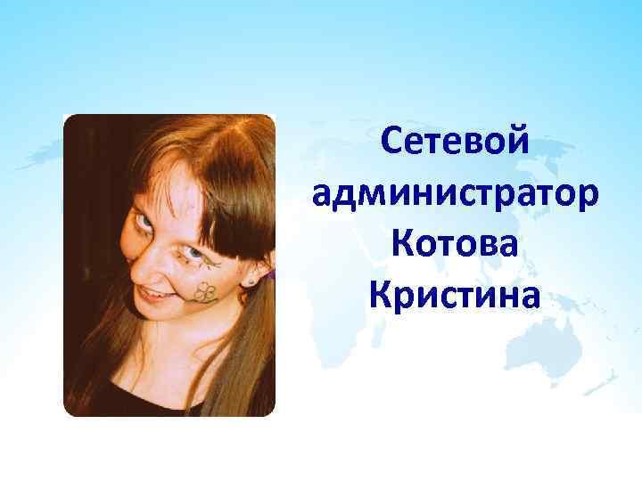 Сетевой администратор Котова Кристина