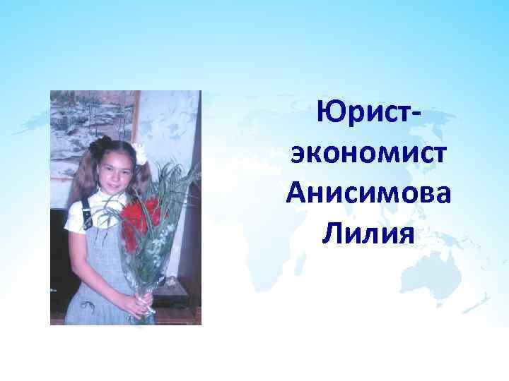 Юристэкономист Анисимова Лилия