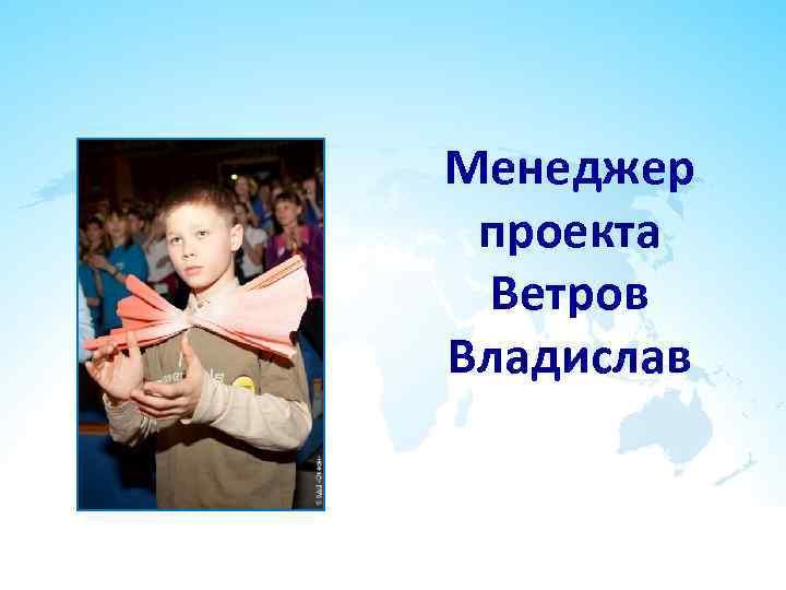 Менеджер проекта Ветров Владислав