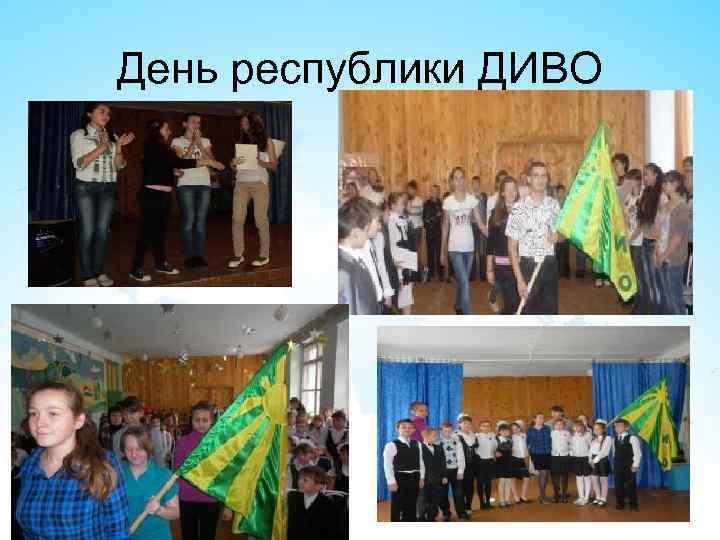 День республики ДИВО