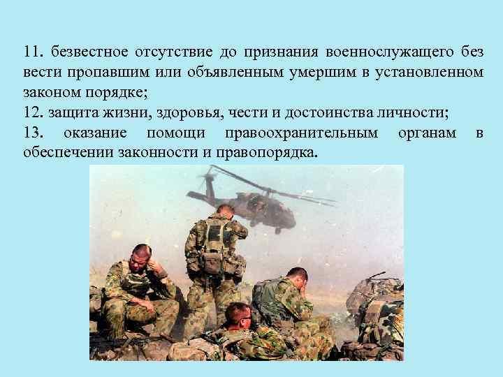 Общие обязанности военнослужащих