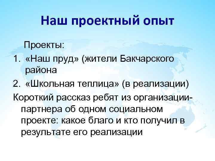 Наш проектный опыт Проекты: 1. «Наш пруд» (жители Бакчарского района 2. «Школьная теплица» (в