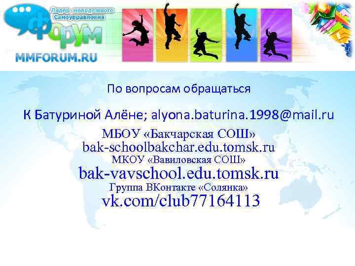 По вопросам обращаться К Батуриной Алёне; alyona. baturina. 1998@mail. ru МБОУ «Бакчарская СОШ» bak-schoolbakchar.