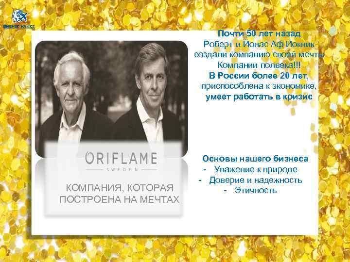 Почти 50 лет назад Роберт и Йонас Аф Йокник создали компанию своей мечты Компании