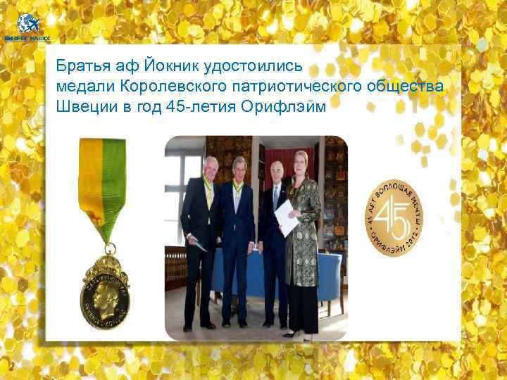 Братья аф Йокник удостоились медали Королевского патриотического общества Швеции в год 45 -летия Орифлэйм